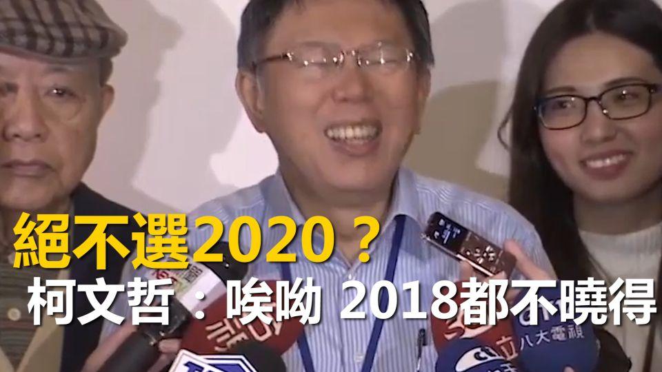 不選2020?柯文哲:唉呦 2018都不曉得