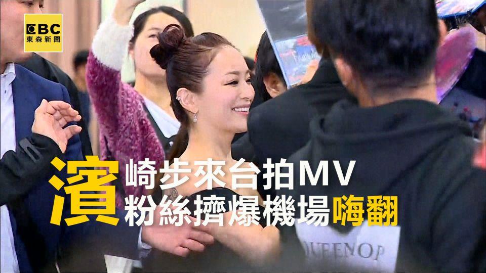 「濱崎步」來台拍MV 機場歌迷瘋狂動亂