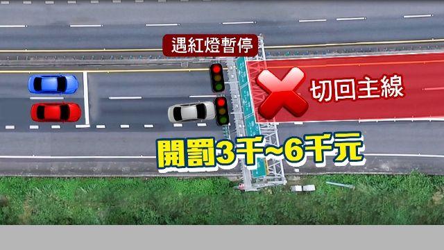 國五首創「要等紅綠燈」民眾怨:恐追撞