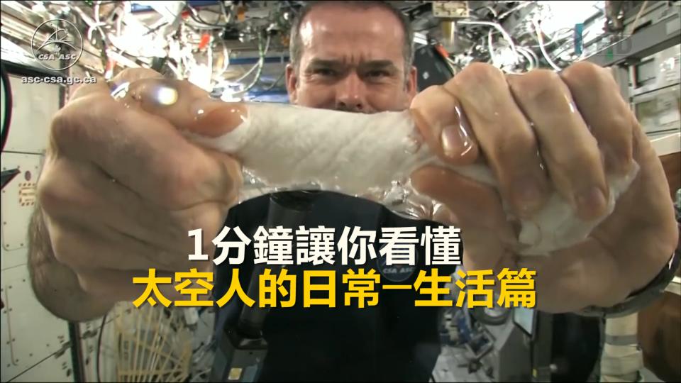 1分鐘讓你了解太空生活!水如何變果凍?
