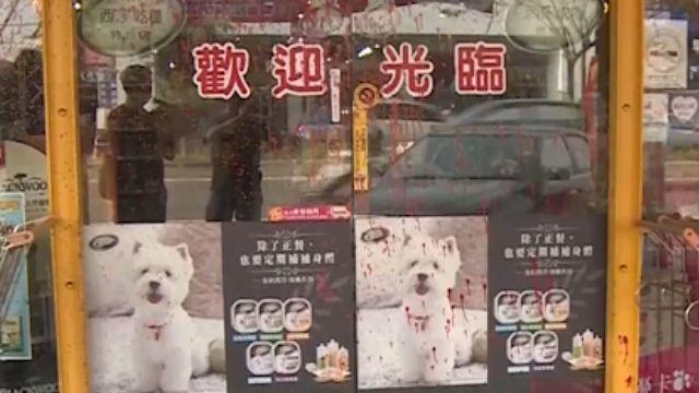 顧客愛犬突暴斃! 寵物店5分店同時遭砸