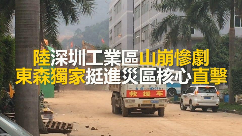 深圳山崩 東森獨家挺進災區大直擊