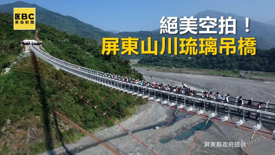 絕美空拍!屏東山川琉璃吊橋將啟用