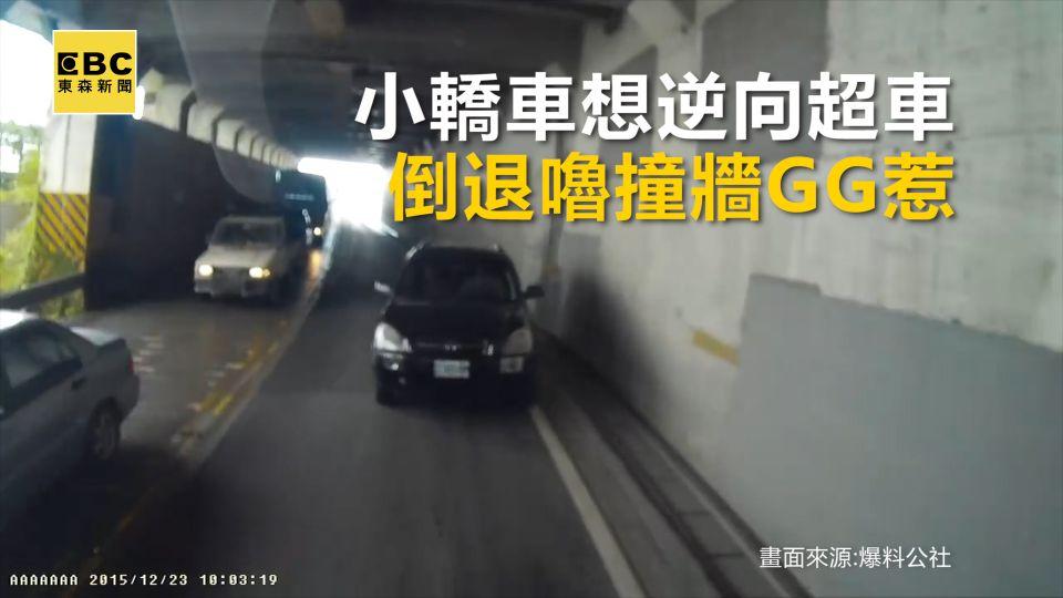 萬萬不可!小轎車逆向超車 倒退嚕卻撞牆