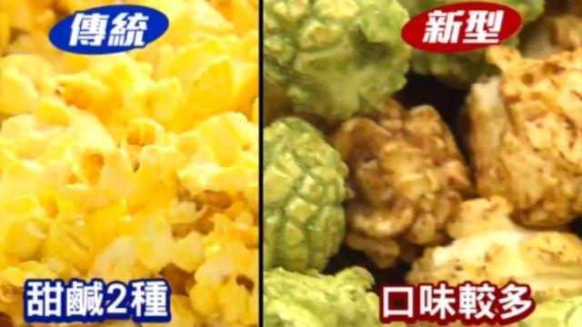 零食商機 爆米花口味多 還能搭霜淇淋