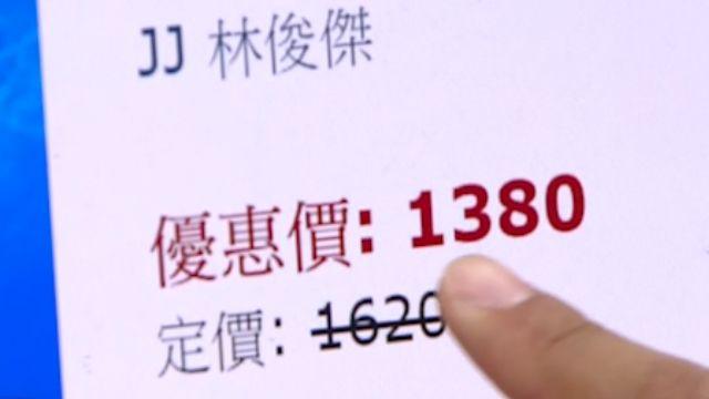 林俊傑音樂會改規定 歌迷怒:買貴受騙