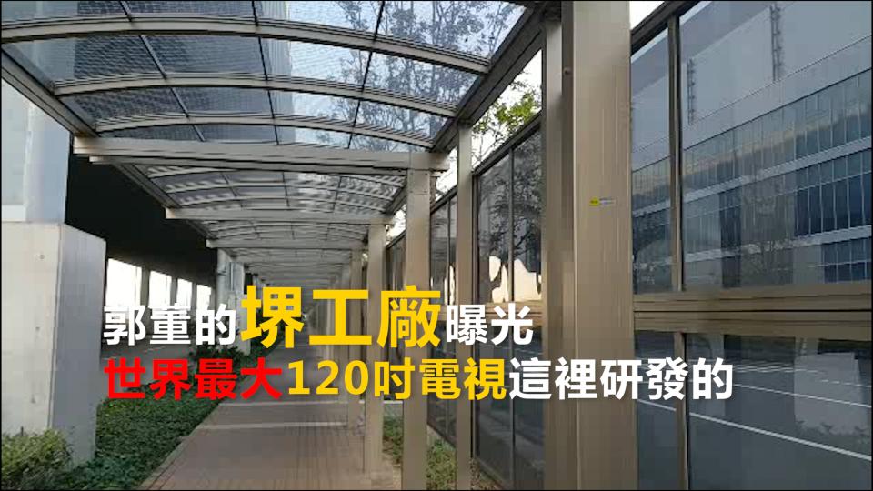 直擊郭董堺工廠!世界最大120吋電視這裡研發