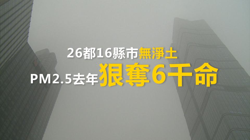 26都16縣市無淨土!PM2.5去年狠奪6千命