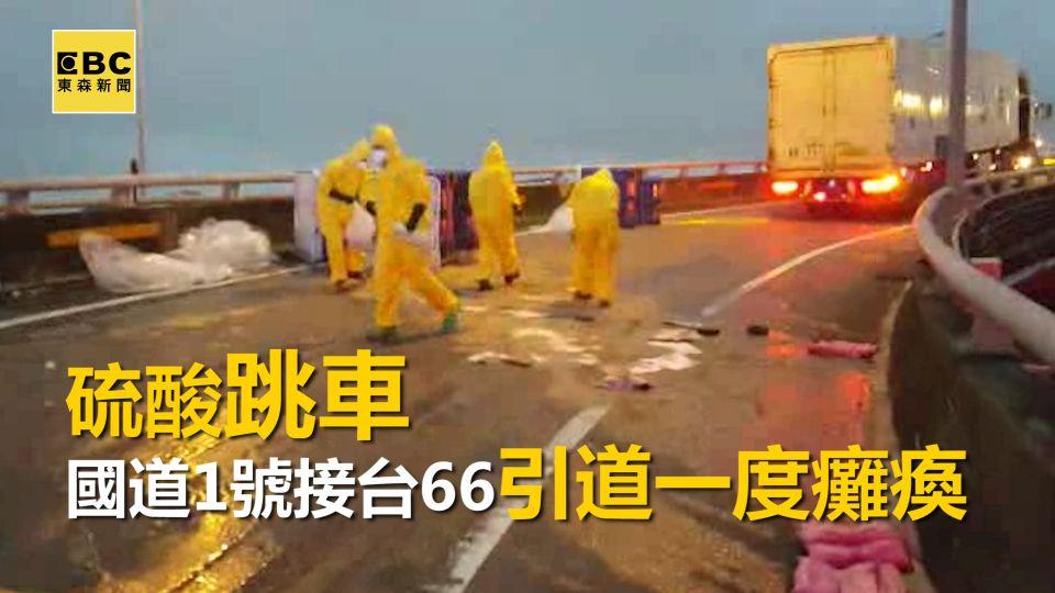 硫酸「跳車」 國道1號接台66引道一度癱瘓