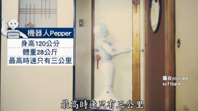 化身伴侶、照顧人! Pepper搶照護商機