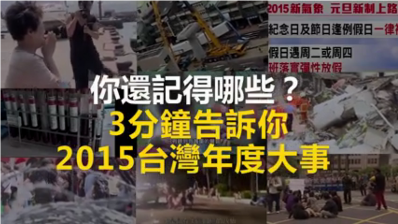 還記得哪些?3分鐘告訴你2015台灣年度大事