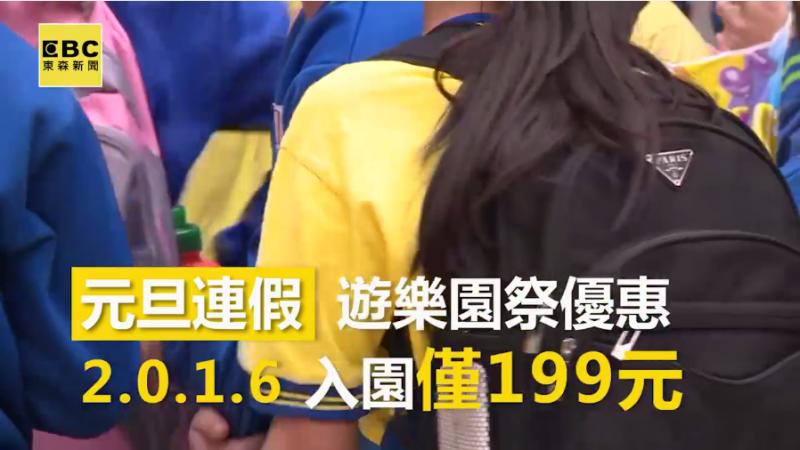 元旦連假遊樂園祭優惠 戶籍地址有2.0.1.6 入園僅199元