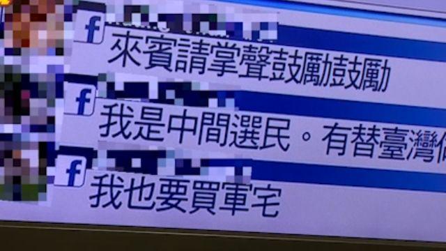 總統大選辯論 臉書同步評論創9萬人瀏覽