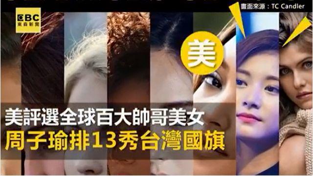 美評選全球百大帥哥美女 周子瑜排名13