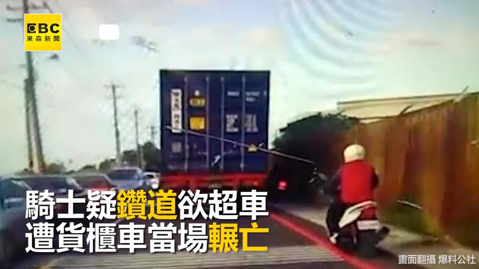 騎士疑為超車鑽道 遭貨櫃車當場輾亡