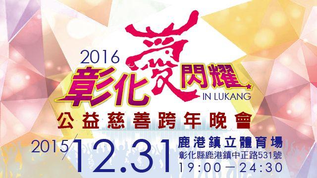 【LIVE直播】2016彰化公益慈善跨年晚會