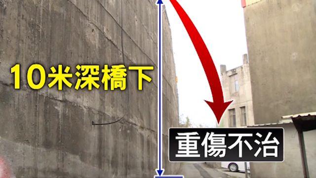 毒蟲躲警攔查 撞護欄後跳10米橋亡