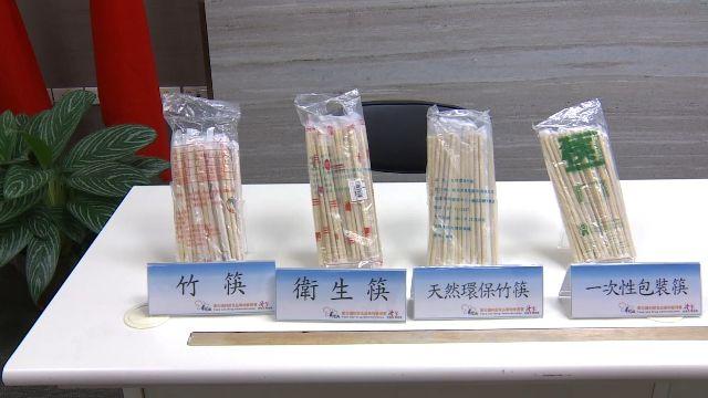  17噸違法漂白免洗筷  明年15日前回收