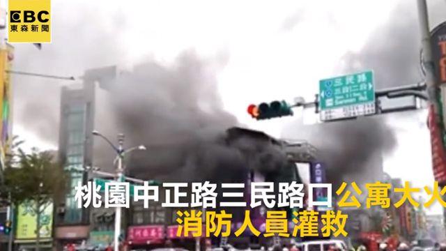 桃園公寓竄出大火 路口濃煙密布