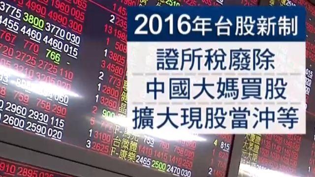 民股每人均賠25萬!台股全年跌969點