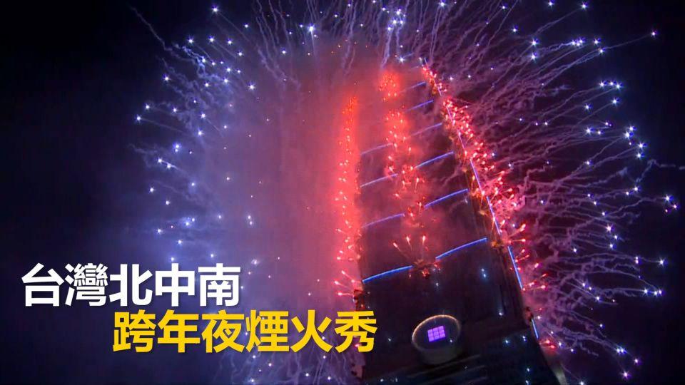 煙火懶人包!台灣北中南跨年夜煙火秀