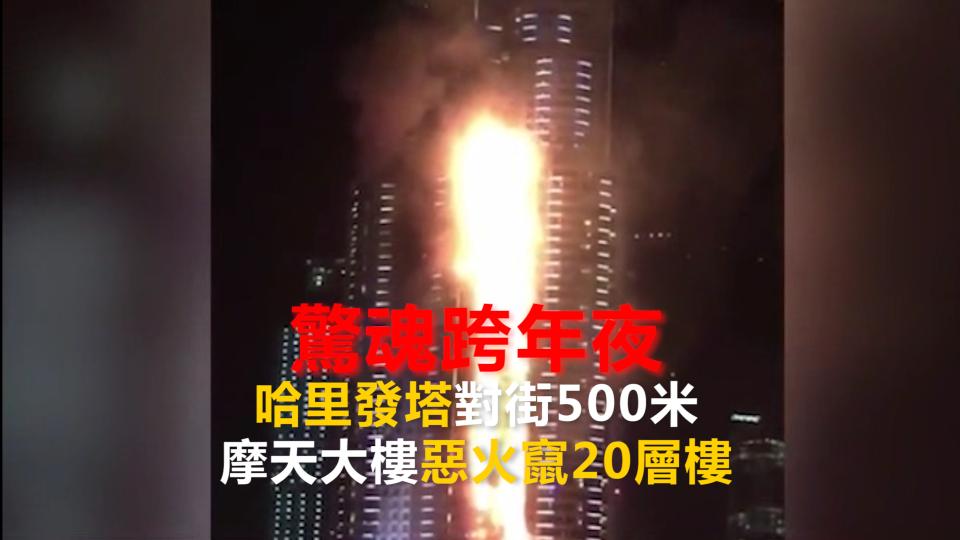 杜拜跨年意外 哈里發塔對街大樓大火60傷