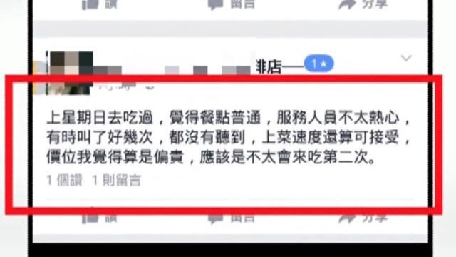 惡意抹黑?南部20店臉書 遭同一女抨擊