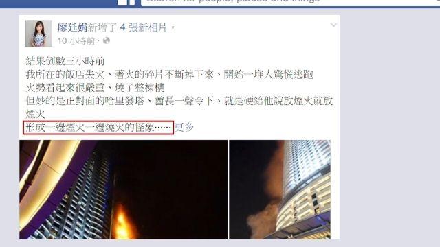 杜拜焰火秀插曲!五星飯店起火至少16傷