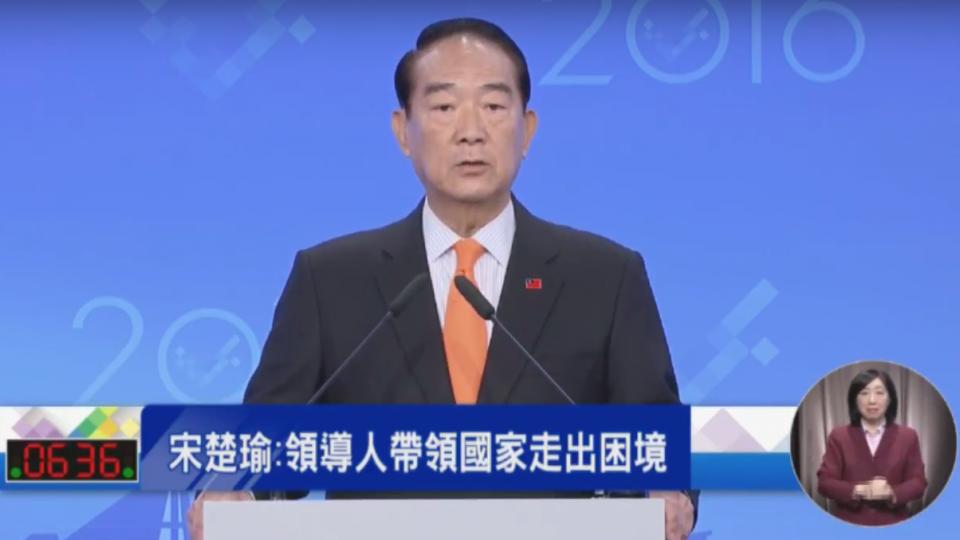 宋楚瑜:「三叉戟」計畫 !以領導人身份領台灣走出困境