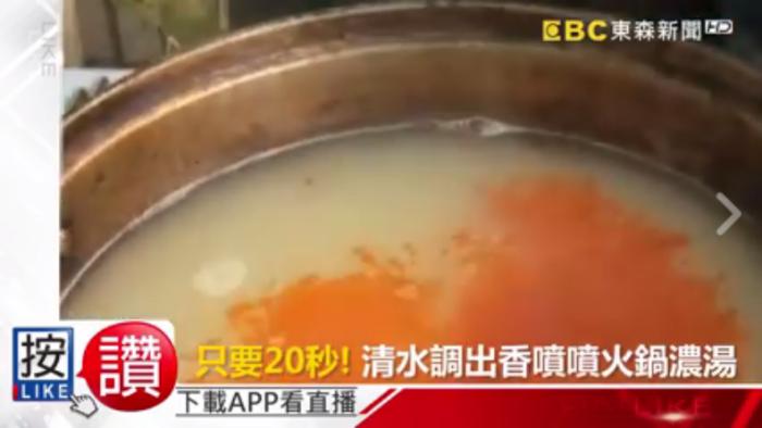 火鍋湯頭純正嗎?20秒調出想要濃湯