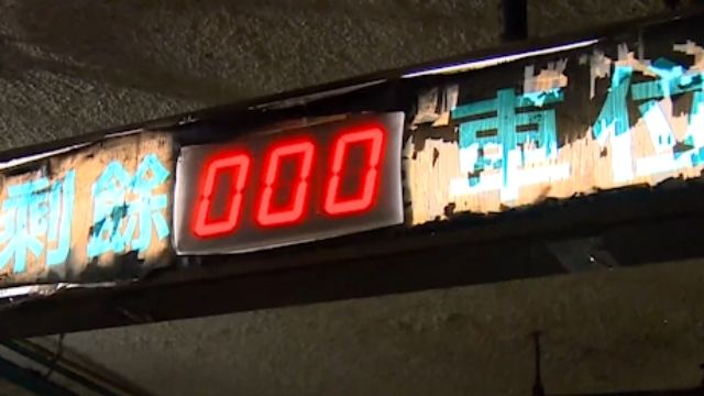 東岸停車場破舊 換廠商竟以白漆蓋招牌