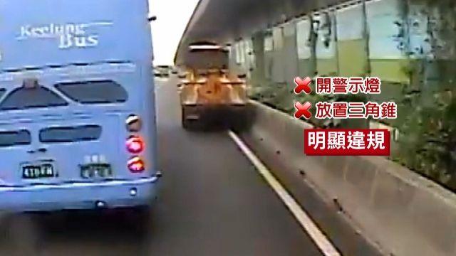 工程車臨停「未警示」 聯結車「煞不住」釀追撞