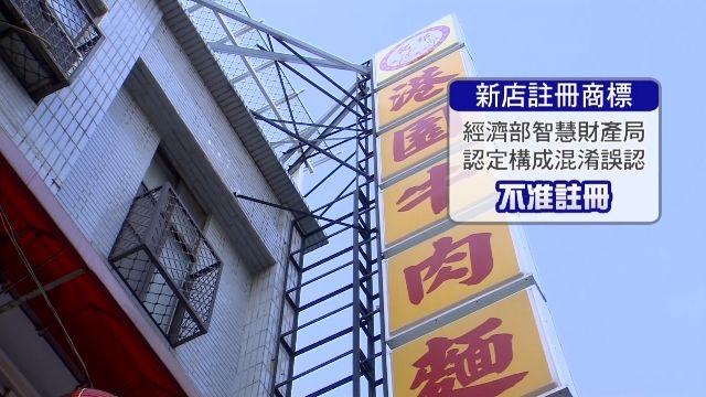 「港園麵店」媳婦自立門戶 老店告侵權敗訴