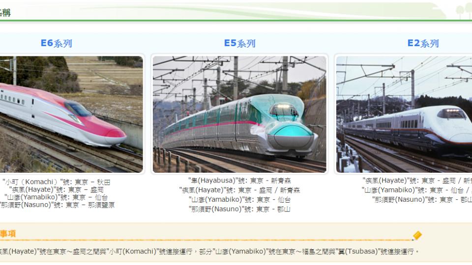 日報導:IS潛入日本 密謀襲擊新幹線