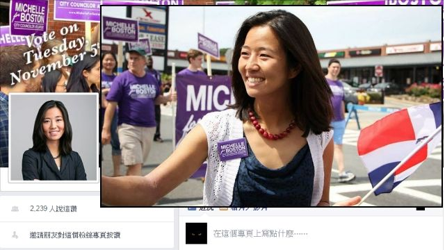 波士頓首位女議長 30歲吳弭當選