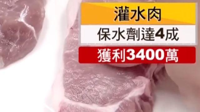 豬肉灌水、便宜賣 判無罪!檢方不服要上訴
