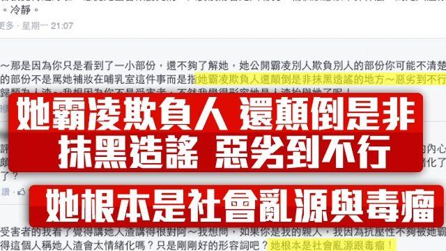 女模批陳沂「社會亂源」! 北檢依妨害名譽罪起訴