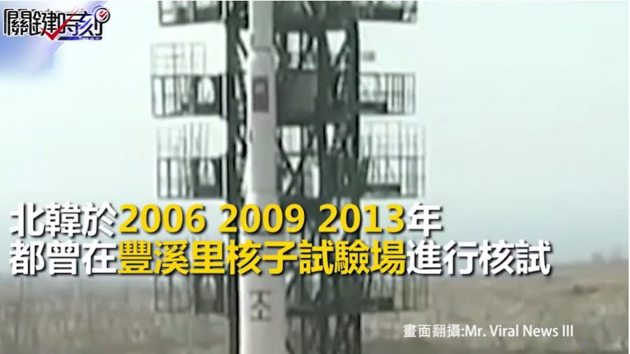 規模5.1地震?  北韓:完成氫彈試驗