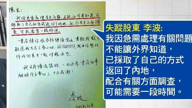銅鑼灣書店5人「被失蹤」 港議員:偷嫖妓被抓