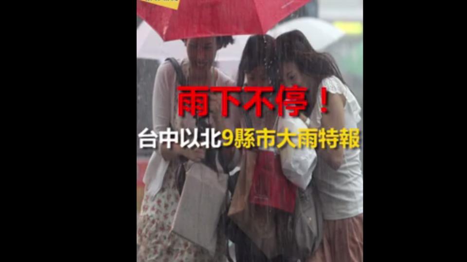 雨下不停!台中以北9縣市發布大雨特報