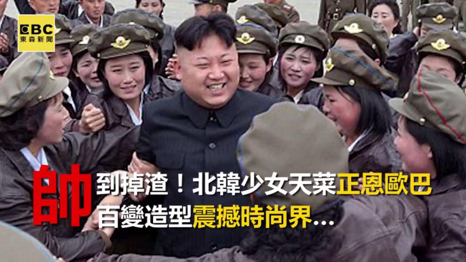 帥到掉渣!北韓少女天菜「正恩歐巴」 連5年當選最佳型男...