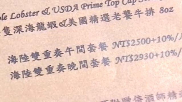 海陸雙人餐「未註明」 客訴龍蝦牛排少一份?