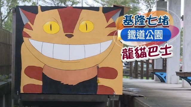 龍貓出沒!七堵鐵道公園客製巴士出發