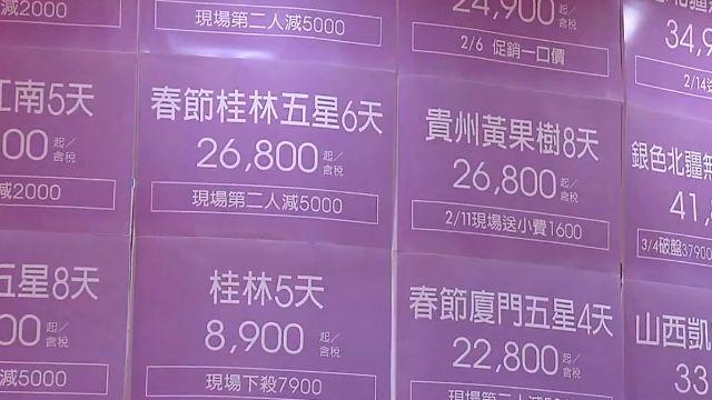 冬季旅展開跑鎖定連假 萬元以下遊日韓