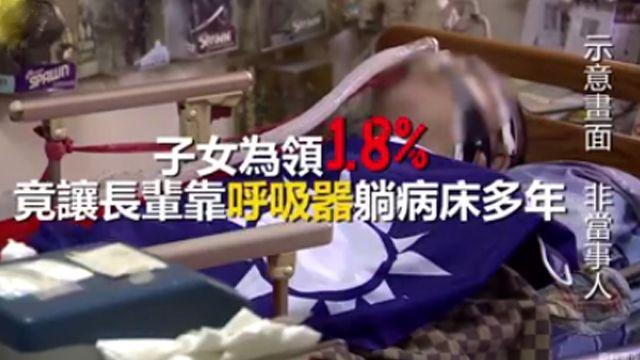 狠心!子女為領18%拒讓長輩拔管