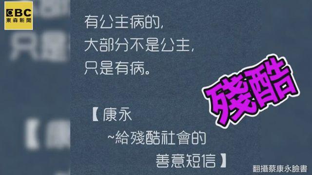 有公主病的不是公主 蔡康永哲理  網友喊讚