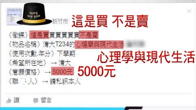卡位「營養學分」 清大男PO文5千元買通識課