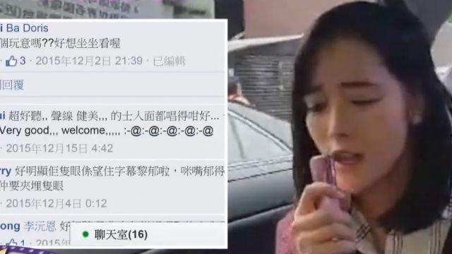 「行動KTV」載到港女 唱歌空靈激似王菲