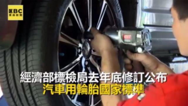 秒懂輪胎密碼 辨識輪胎不求人