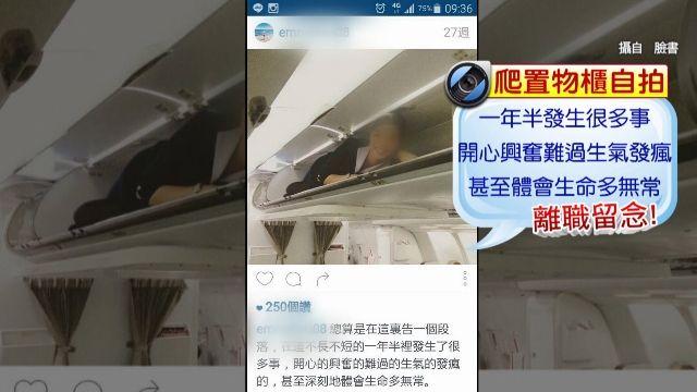 華航、復興空姐玩過頭 網傳趴置物櫃拍照